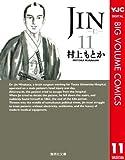 JIN―仁― 11 (ヤングジャンプコミックスDIGITAL)
