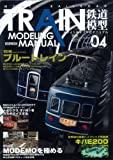 TRAIN MODELING MANUAL Vol.4 (ホビージャパンMOOK 293)