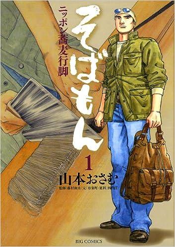 そばを愛する人々を描く漫画『そばもん ニッポン蕎麦行脚』