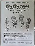 「のんのんびより」特製トランプカード 月刊コミックアライブ2014年8月号付録
