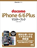 docomo iPhone 6/6 Plus マスターブック (iPhone Fan BOOKS)
