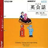 NHKラジオラジオ英会話 2010 9 (NHK CD)