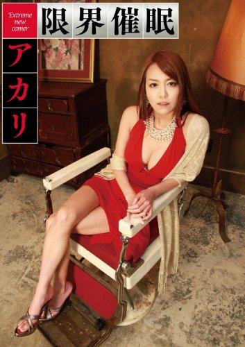 限界催眠 アカリ [DVD]