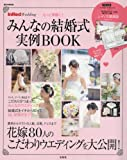InRed Wedding もっと素敵に! みんなの結婚式実例BOOK【特別付録:Velnic...