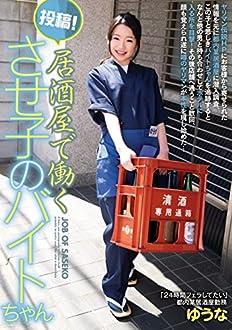 投稿! 居酒屋で働くさせ子のバイトちゃん ゆうな ヤリマン伝説 [DVD]