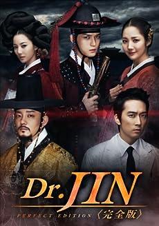 Dr.JIN <完全版> DVD-BOX2