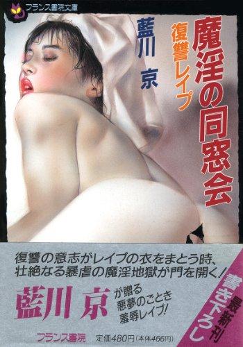[藍川京] 魔淫の同窓会―復讐レイプ