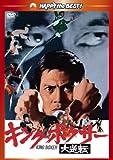 キングボクサー/大逆転[DVD]