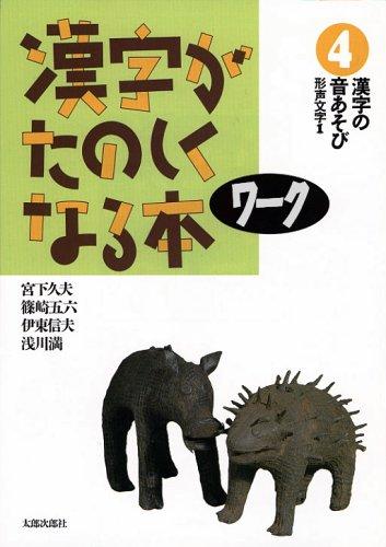 漢字がたのしくなる本 ワーク4 - 漢字の音あそび 形声文字1
