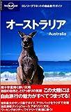 オーストラリア (ロンリープラネットの自由旅行ガイド)(ポール・スミッツ)