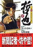 哲也 -雀聖と呼ばれた男-(17) (講談社漫画文庫)