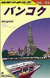 バンコク〈2002~2003年版〉 (地球の歩き方)