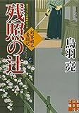 残照の辻 - 剣客旗本奮闘記 (実業之日本社文庫)