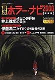 最恐ホラー・ナビ―総特集 (2000日本篇) (KAWADE夢ムック)