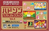 ハドソンベストコレクション VOL.4 謎解きコレクション(ナッツ&ミルク・バイナリィランド・サラダの国のトマト姫 収録)