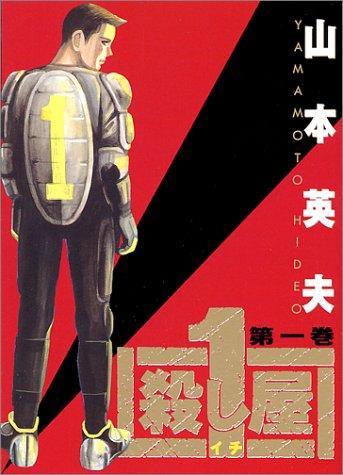 殺し屋1(イチ) 1 (ヤングサンデーコミックス)