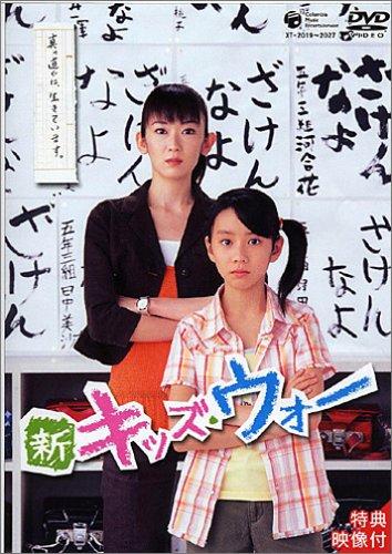 新キッズ・ウォー DVD-BOX