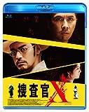 捜査官X[Blu-ray/ブルーレイ]
