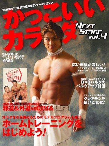 かっこいいカラダNEXT STAGE (vol.4) (B.B.MOOK—スポーツシリーズ (444))