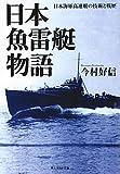 日本魚雷艇物語―日本海軍高速艇の技術と戦歴 (光人社NF文庫)