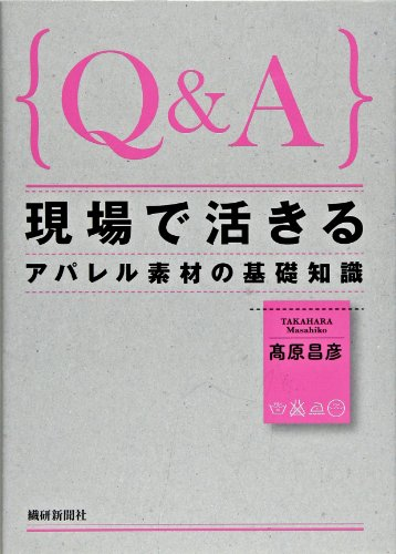 Q&A現場で活きるアパレル素材の基礎知識
