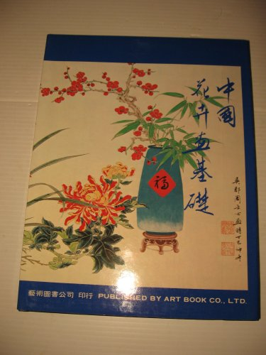 The Fundamentals of Chinese Floral Painting: Book of The Plum Volume 1 (Hardcover)