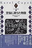 チャペック小説選集 (2) 苦悩に満ちた物語