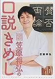 「賛否両論」笠原将弘の 口説きめし (講談社のお料理BOOK)