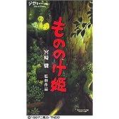 もののけ姫【劇場版】 [VHS]