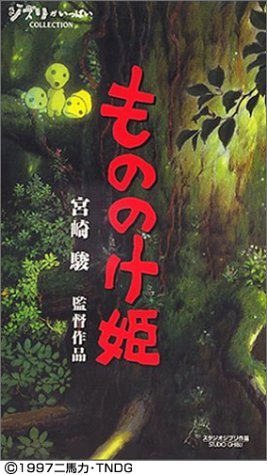 Princess Mononoke [Japanese Edition]