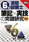 6類消防設備士 筆記×実技の突破研究 (なるほどナットク!)