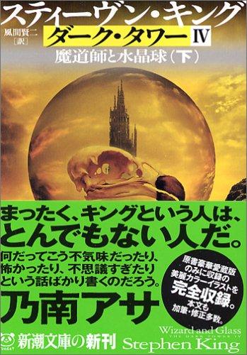 ダーク・タワー〈4〉魔道師と水晶球〈下〉