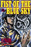 img - for Fist Of The Blue Sky Volume 4 book / textbook / text book