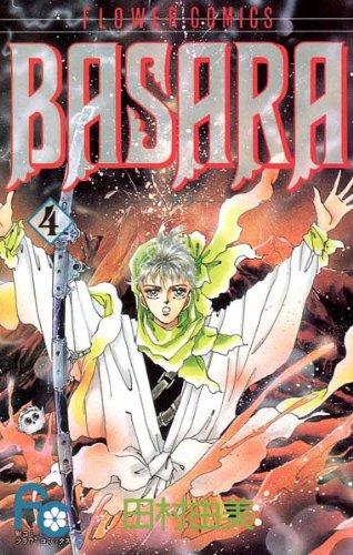 BASARA(4) BASARA (フラワーコミックス)