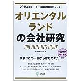 オリエンタルランドの会社研究 2015年度版―JOB HUNTING BOOK (会社別就職試験対策シリーズ)