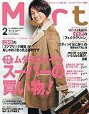 Mart(マート) 2016年 02 月号 [雑誌]