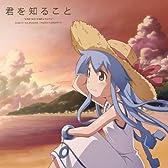 君を知ること(初回生産限定盤)(DVD付)