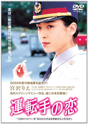 運転手の恋 LBX-902 [DVD]