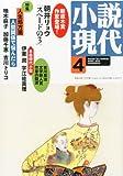 小説現代 2013年 04月号 [雑誌]