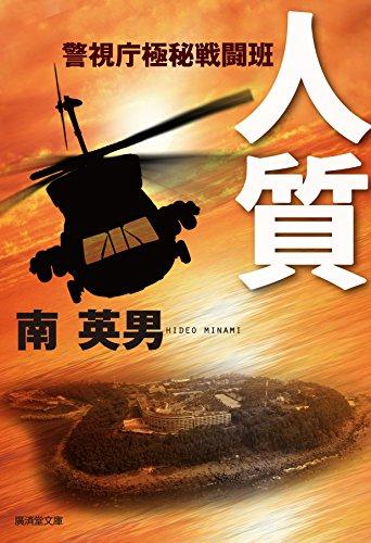 人質  警視庁極秘戦闘班 (廣済堂文庫)
