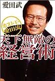 ホスト王・愛田流 天下無敵の経営術 / 愛田 武 のシリーズ情報を見る