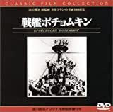 戦艦ポチョムキン [DVD] 北野義則ヨーロッパ映画ソムリエのベスト1967年