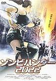 ゾンビハンター2022 [DVD]