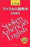 アメリカ口語教本 入門用 新訂版 CD3枚組