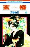 玄椿 10 (花とゆめCOMICS)