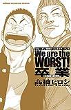 We are the WORST!卒業 (少年チャンピオンコミックス)
