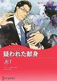 ハーレクインコミックス / JET のシリーズ情報を見る