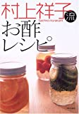 村上祥子流お酢レシピ