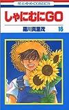 しゃにむにGO (16) (花とゆめCOMICS)