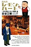 新書判)BARレモン・ハート 一杯の酒がつむぐ物語・編 (アクションコミックス)